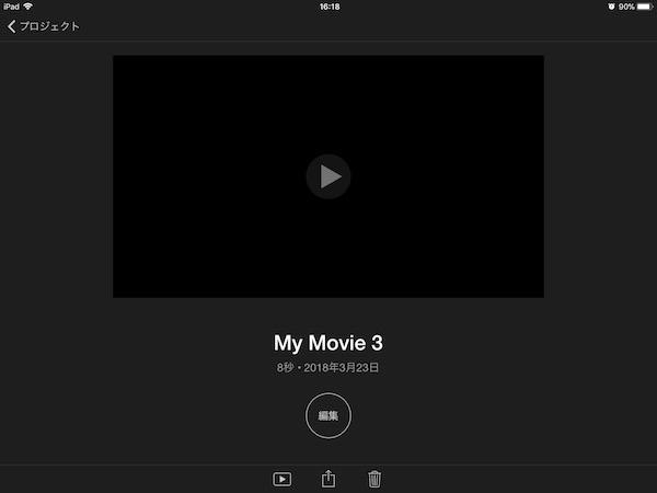 iPad-iMovieで着信音用のビデオを編集