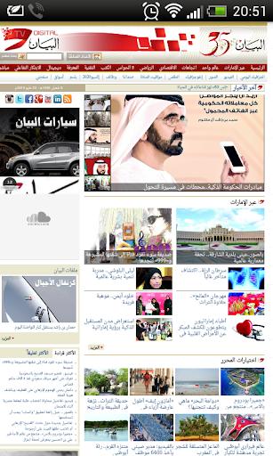 アラブ首長国連邦の新聞