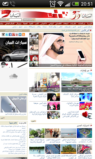 Newspapers of UAE