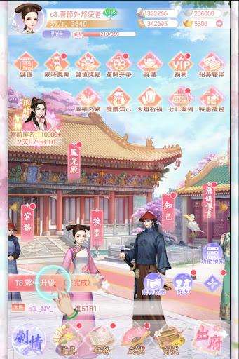 花舞宮廷 screenshot 12
