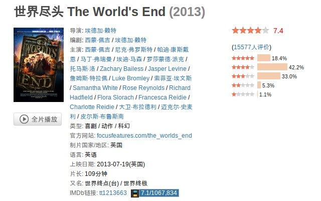 豆瓣电影+IMDB评分