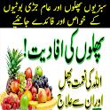 phalon aur sabziyon se ilaj - پھلوں  سے علاج icon