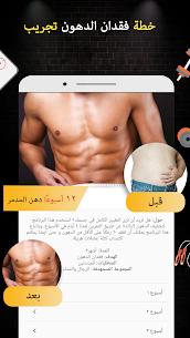 Pro Gym Workout (الجيم التدريبات واللياقة البدنية) 6