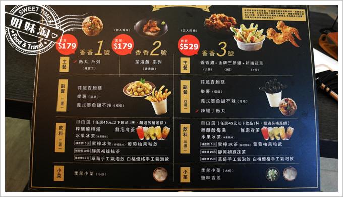 繼光香香雞-繼光店套餐菜單