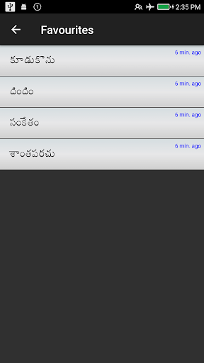 Telugu-English Dictionary ss3