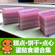 糕点饼干点心蛋挞食谱合集 (app)