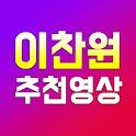 이찬원 - 이찬원 노래모음 - 이찬원 메들리 무료듣기 icon