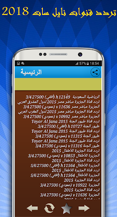 Page 3 Best Android Apps For Broadcast Frequency Androidmeta