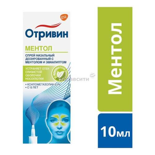 Отривин 0,1% ментол спрей назальный действует со 2 минуты действие длится до 12 часов 10 мл