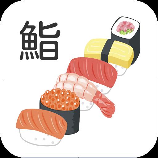 青空文庫 鮨 岡本かの子 娛樂 App LOGO-APP試玩