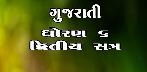 STD 6 Gujarati (SEM 2) Book APK - apkname com