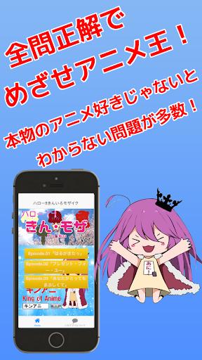 キンアニクイズ「ハロー!!きんいろモザイク Ver」