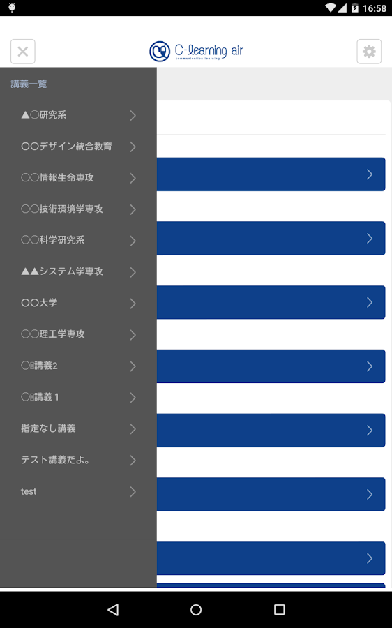 C-Learning  [for Student]- screenshot