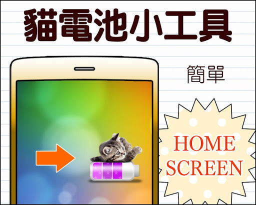 [Cydia for iOS7~iOS9必裝] Battery Life讓您隨時掌握檢查iOS電池健康 ...