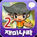 재미나라-신암행어사2 icon