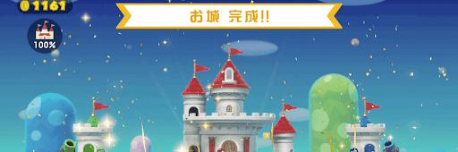 お城100%