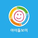 아이돌봄서비스(아이돌보미) icon