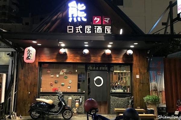 熊日式居酒屋 - 來自熊本的日式料理~沒有吃到聽說必點的牛肉咖哩飯 T T~