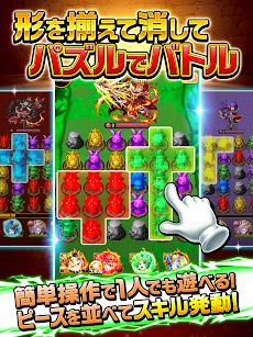 エレメンタルストーリー 【共闘×対戦パズルゲームRPG】のおすすめ画像2