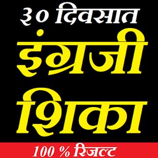 इंग्रजी शिका 30 दिवसात Learn English From Marathi - náhled