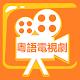 粤语电视剧 APK