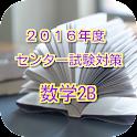 2017年センター試験対策 読むだけで徹底マスター 数学2B icon