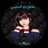 أجمل  مقالب وله السحيم و غادة 2019 بدون نت Apk Download Free for PC, smart TV