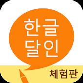 한글 달인 (체험판) - 맞춤법 퀴즈