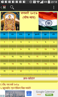 Hindi Calendar- screenshot thumbnail