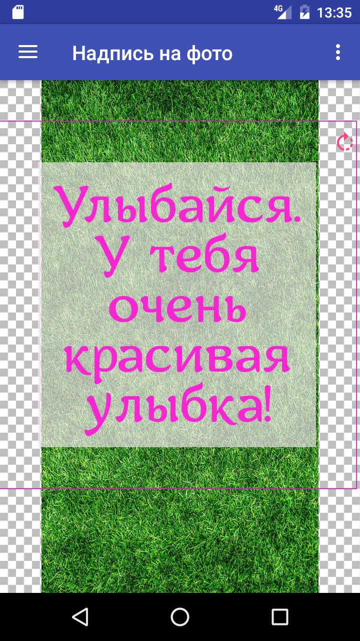 Открытки поздравлениями, надписи на картинках программа андроид
