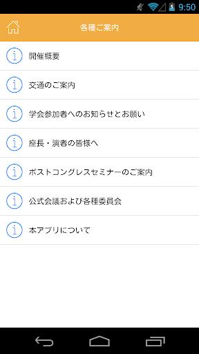u7b2c22u56deu65e5u672cu6442u98dfu56a5u4e0bu30eau30cfu30d3u30eau30c6u30fcu30b7u30e7u30f3u5b66u4f1au5b66u8853u5927u4f1a 1.0 Windows u7528 2