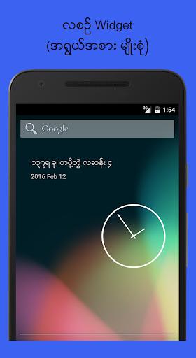 Myanmar Calendar (1920 to 2020) 1.3.0 screenshots 4