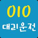 010대리운전 icon