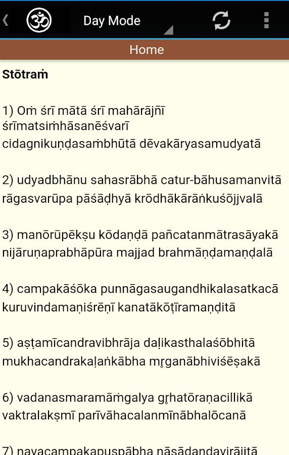 Lyric lalitha sahasranamam lyrics in english : Lalita Sahasranama Complete - Android Apps on Google Play