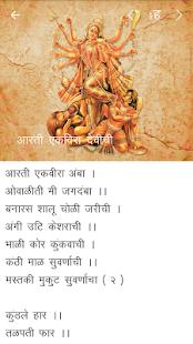 Navratri Ghantali Mandir Aarti - náhled