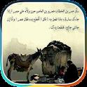 أجمل حكم عمر الفاروق icon