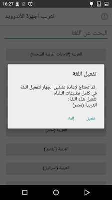 arabic language - screenshot