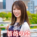 中高年・熟年の為の出会いマッチングアプリ「薔薇の会」 icon