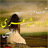 Urdu Shayari on Photos
