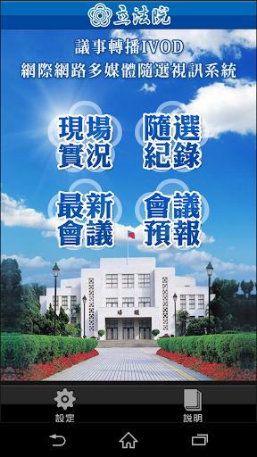 立法院 議事 轉播