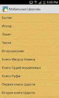 Screenshot of Мобильная Церковь: Библия