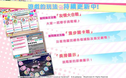 Love Live! u5b78u5712u5076u50cfu796d 6.0.5 screenshots 10
