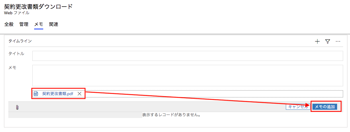 添付ファイル付与後のメモの追加