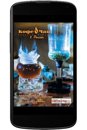 Кофе и Чай в России