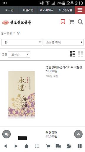 정토몰 - jungtomal
