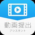 動画提出アシスタント icon