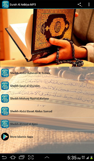 Surah Al Anbiya MP3 الأنبياء