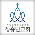 장충단교회 홈페이지