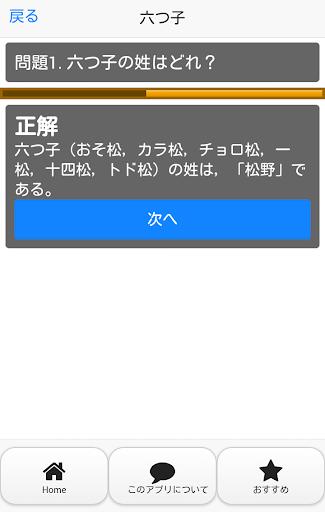 無料娱乐Appのクイズforおそ松さん 赤塚不二夫「おそ松くん」原作|HotApp4Game
