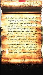 زيارة شريفة بنت الحسن - náhled